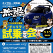 無限CR-Z RZ 試乗会