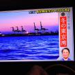 11/20 夏井先生 お題 冬の東京湾