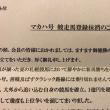 【マカハ】登録抹消、引退通知到着、有難うございましたm(_ _)m