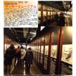 散策 「東京中心部北 376」 サッカーミュージアム