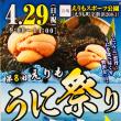 JFえりも漁協直売店 春の大売出し! *\(^o^)/* 2018.3.25(日)