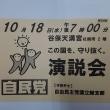 10月17日 本日は福祉保険委員会視察終了後に小田原きよし選対会議に出席しました