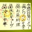 8/21(月)~8/25(金)の日替りランチ!