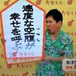 2017 8/21 ~ 8/27 の 開運たなくじーーー☆