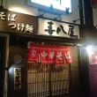 店の中が変わっていました。「喜八屋掛川店」