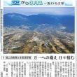 空からの拝見 変わる古里(山陽新聞連載)2