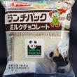 ランチパックシリーズ       - ミルクチョコレート -