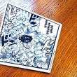 『荒木飛呂彦原画展 JOJO 冒険の波紋』行って来ました♪(その3)