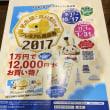 名古屋で買おまい★プレミアム商品券!