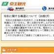 """京王観光:『マルス』を悪用した""""0円発券""""を繰り返していた"""