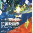 """""""第12回札幌国際短編映画祭(Sapporo Short Fest 2017) Best Of California Shortsプログラム"""""""
