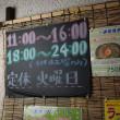 打木ら~めん@東千葉 レギュラー化を果たした「辛味そば」が凄い!