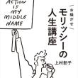 【お知らせ】『お騒がせモリッシーの人生講座』発売
