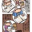 #299 動物図鑑