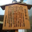 *村ちゃんの歴史ぶらり旅!     *大須・清寿院の柳下水!       *名古屋市編!