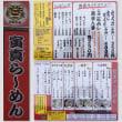 山形麺食いレポート・46