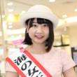 「湘南江の島 海の女王」湘南においでよ!! 観光キャンペーン in イオンモール日の出