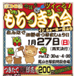 第36回餅つき大会【尾山台駅前特設会場】