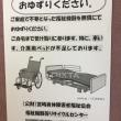 宮崎市福祉機器等リサイクル推進事業