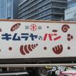 パンのトラック