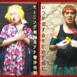 特殊メイクで美輪様に♪女装ものまね版の『花は咲く』動画も一般公開に!