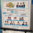 よしもと幕張イオンモール劇場 1/21 幕張特選ネタライブ