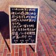 今日の看板👍😄 松村