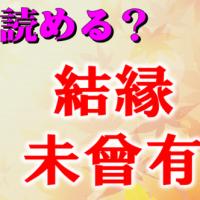 【正しく読める?】全30問!70%の人が読み間違えている漢字!