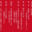 『ペンの力』-日本ペンクラブ前会長の浅田次郎と現会長吉岡忍のふたりによる興味ある対談