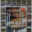 村上市制10周年と村上大祭の重要無形民俗文化財指定記念巡行