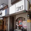 新世界・大衆演劇専門館 「朝日劇場」 1月公演中!