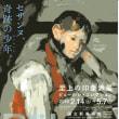 「至上の印象派展 ビュールレ・コレクション」 国立新美術館 を観た印象
