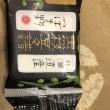 新製品「黒枝豆々譜」♪