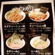 麺や 白@北海道ラーメン紀行