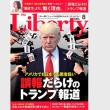 本誌表紙が外国人に大ウケ トランプ特集に「日本は分かっているな」の声