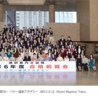 2016年度通訳案内士試験<合格祝賀会>感想(その2)