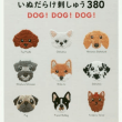 本日発売☆いぬだらけ刺しゅう380