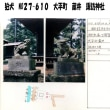 狛犬 NO27-610 大平町 蔵井 諏訪神社
