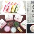 伝統の味☆本場の吉野葛詰合せ☆奈良県吉野町