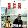 ぶらたもりNo.12 別府、神戸、奄美が出版されました
