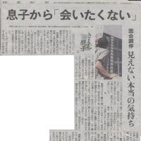 息子から「会いたくない」 (きしむ親子③/読売新聞(10/24)