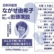 ながせ由希子日本共産党参議院長野選挙区予定候補 14時15分上田駅お城口