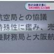 安倍官邸は、財務省による森友文書の改ざんを知っていた→やらせた。