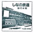 しなの鉄道_御代田駅-駅スタンプ