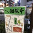 平井駅  圓蔵亭