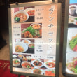 天津飯店〜東京駅ランチグルメ