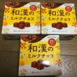 ロッテ「和漢のミルクチョコ 3箱」