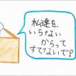 『子犬工場』の感想文(長崎県諫早市のRuiさん)