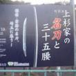 """上杉謙信・景勝の名刀が""""県博""""にやってきた?"""