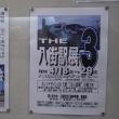 THE八街駅展3(千葉県)開催中!